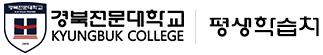 경북전문대학교 평생학습처